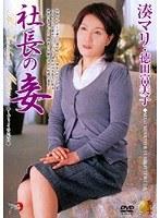 社長の妾湊マリ・徳田富美子