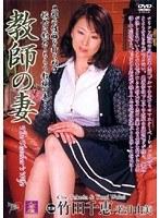 教師の妻 竹田千恵・若井由美 181dse00270のパッケージ画像