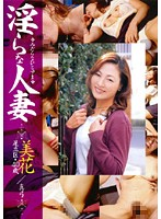 淫らな人妻 美花・真弓 181dse00271のパッケージ画像