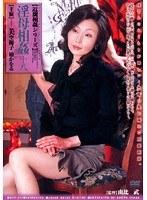 【近親相姦シリーズ】 淫母相姦 十八 美空陽子・椿かおる ダウンロード
