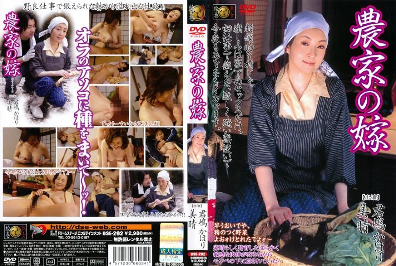 農家の嫁 君嶋かほり・美晴のパッケージ画像