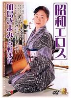 昭和エロス 加島きよみ・真野沙代 ダウンロード