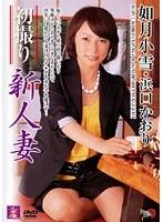 初撮り 新人妻 如月小雪・浜口かおり 181dse00323のパッケージ画像
