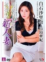初撮り 新人妻 白石沙里奈・高島亜紀