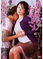 同級生のお母さん 佐藤美紀・美香 181dse00373のパッケージ画像