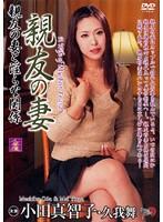 親友の妻 小田真智子・久我舞 181dse00377のパッケージ画像