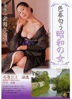 色香匂う 昭和の女 石原よしえ・さと子 ダウンロード