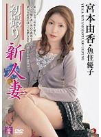 初撮り 新人妻 宮本由香・魚住優子 ダウンロード