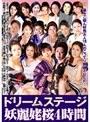 ドリームステージ妖麗姥桜4...