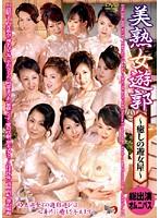 美熟女遊郭 〜癒しの遊女屋 総出演オムニバス