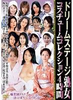 三浦友美 ドリームステージ熟女コスチュームコレクション4時間