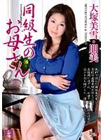 同級生のお母さん 大塚美雪 朋美 ダウンロード