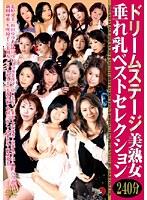 ドリームステージ 美熟女垂れ乳ベストセレクション240分 ダウンロード