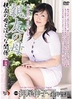 親友の母 押尾伸子・永井智美 ダウンロード