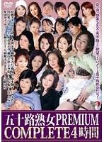五十路熟女PREMIUM COMPLETE 4時間 ダウンロード
