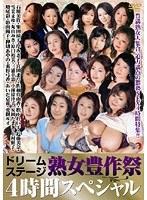 ドリームステージ熟女豊作祭4時間スペシャル