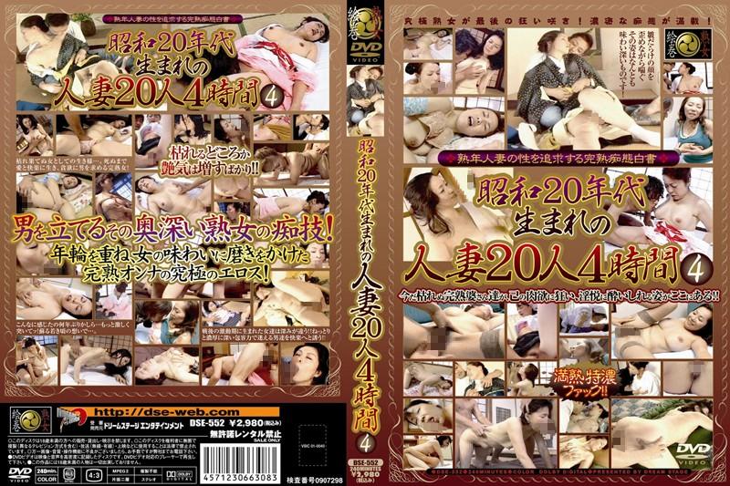 昭和20年代生まれの人妻20人 4時間 4