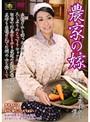 農家の嫁 名取美知子