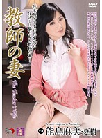 教師の妻 能島麻美 ダウンロード