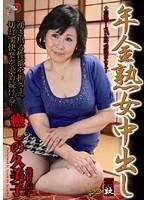 年金熟女中出し 癒しの久美子 北村信子 ダウンロード