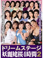 ドリームステージ 妖麗姥桜4時間 2