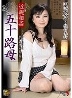 近親相姦 五十路母 田所松子 秋野美鈴 ダウンロード