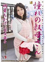 憧れの叔母さん 明星ちかげ・美咲藤子