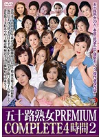 五十路熟女PREMIUM COMPLETE 4時間 2