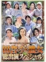 田舎っぺ熟女総出演スペシャル ダウンロード