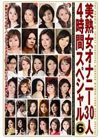 美熟女オナニー30人4時間スペシャル 6 ダウンロード