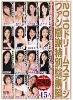 2010ドリームステージファン感謝特別総集編 ダウンロード