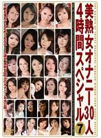 美熟女オナニー30人4時間スペシャル 7 ダウンロード