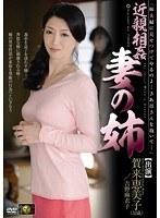 近親相姦 妻の姉 賀来恵美子 吉野麻衣子 ダウンロード