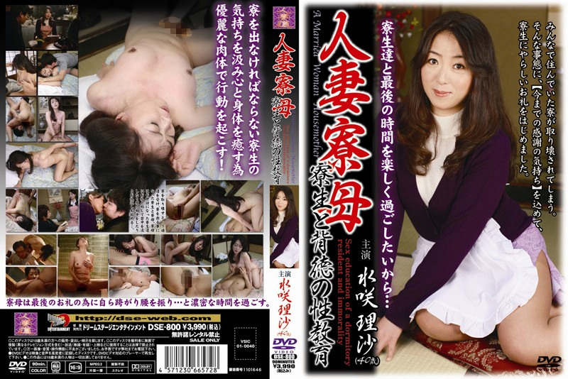 DSE-800 Risa Mizusaki A married Woman Housemother