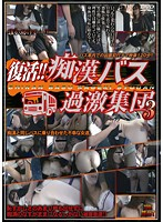 復活!!痴漢バス過激集団 3 ダウンロード