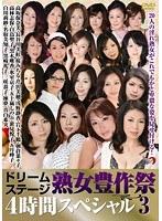 ドリームステージ熟女豊作祭4時間スペシャル 3 ダウンロード
