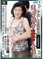 中出し近親相姦還暦熟母の異常な母性 小泉多恵 中園貴代美
