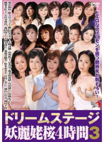 ドリームステージ 妖麗姥桜4時間 3 ダウンロード