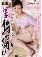 断りきれない還暦おっかさん 香川夕湖 ダウンロード