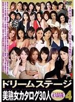 ドリームステージ美熟女カタログ30人 4 ダウンロード