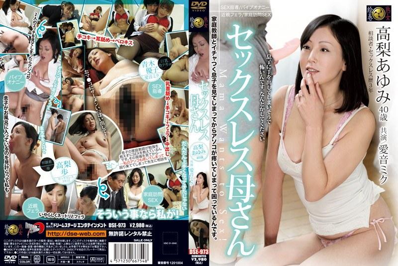 (181dse00973)[DSE-973] セックスレス母さん 高梨あゆみ ダウンロード
