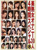 美熟女オナニー30人4時間スペシャル 8 ダウンロード