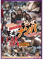 これが本当の熟女中出しナンパ CAR SEX 総集編 3
