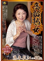 高齢熟女 藤本敏江 ダウンロード