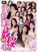 ドリームステージ 妖麗姥桜4時間 4