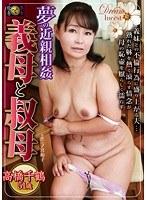 夢の近親相姦 義母と叔母 高橋千鶴 二ノ宮和子 ダウンロード