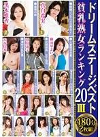 ドリームステージベスト貧乳熟女ランキング20 III ダウンロード