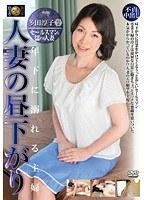 人妻の昼下がり 年下に溺れる主婦 多田淳子 ダウンロード