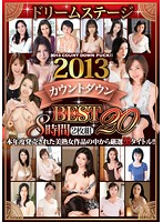 ドリームステージ2013カウントダウン BEST20 ダウンロード