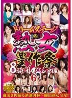 ドリームステージ熟女豊作祭8時間スペシャル 6 ダウンロード